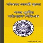 West Bengal Board Bengali Medium textbook ebook