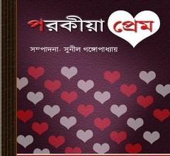 Parakiya Prem Ed. by Sunil Gangapadhyay ebook