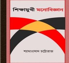 Shikshamukhi Monobigyan by Shyamaprasad Chattoraj ebook