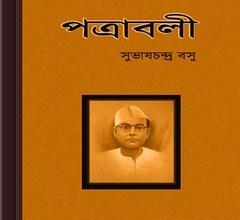 Patrabali by Subhash Chandra Basu ebook