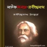 Rabindra Natok Samagra Bangla ebook