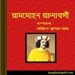 Rammohan Rachanabali ebook