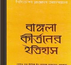 Bangla Kirtaner Itihas by Hitesh Ranjan Sanyal ebook