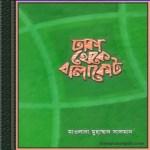 Dhaka Theke Balakot by Moulana Mohammad Salman ebook
