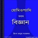 Homeopathy Banam Bigyan by Utsa Manush ebook