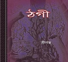Thagi by Nikhil Sarkar (Sripantha) ebook