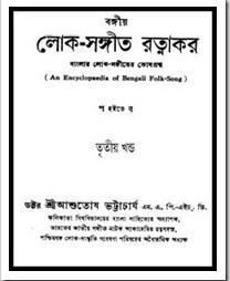 Bangiya Lok-Sangeet Ratnakar vol 3