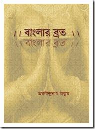 Banglar Broto by Abanindranath Tagore