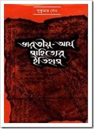 Bharatiya Aryo Sahityer Itihas by Sukumar Sen