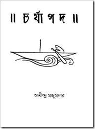 Charyapad by Atindra Mujumdar