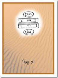Chorabali by Bishnu Dey