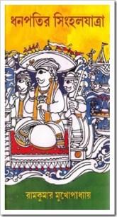Dhanapatir Sinhaljatra by Ramkumar Mukhopadhyay
