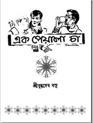 Ek Peyala Cha by Buddhdeb Basu