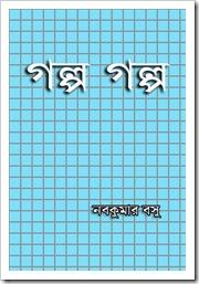 Golpo Golpo by Nabo Kumar Basu