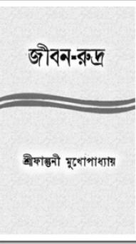 Jiban Rudra by Falguni Mukherjee