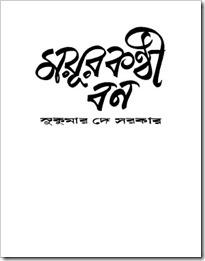 Mayur Kathi Bon by Sukumar De Sarkar