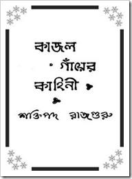 Kajal Gayer Kahini by Shaktipada Rajguru
