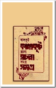 Bangla All Ebook