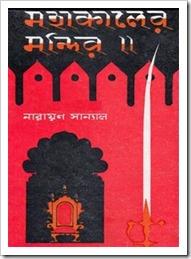 Mahakaler Mandir by Narayan Sanyal