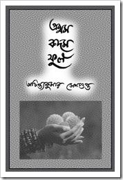 Prothom Kadom Phul by Achintya Kumar Sengupta