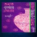 Amrita Kumver Sandhane by Somoresh Basu