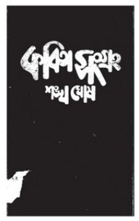 Kabita Sangraha by Sankha Ghosh