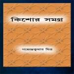 Kishor Samagra by Gajendrakumar Mitra pdf