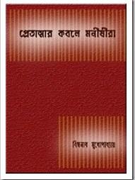 Pretatmar Kobole Monishira by Biswanath Mukhopadhyay