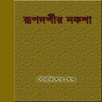 Rupdarshir Naksha by Gour Kishore Ghosh pdf