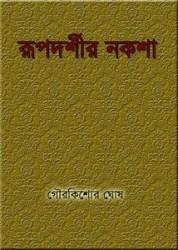 Rupdarshir Naksha by Gour Kishore Ghosh