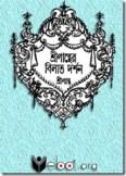 Sripanther Bilat Darshan pdf