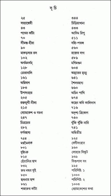 stories of Byomakesh Bakshi