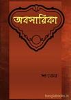 Abosarika by Shankar ebook