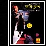 Agnipurush (Masud Rana) by Kazi Anwar Hossain pdf