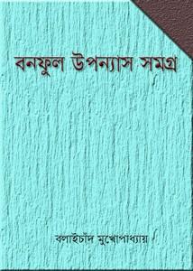 Banaphul Upanyas Samagra