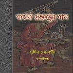Bangla Dehatattwer Gaan by Sudhir Chakraborty pdf