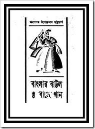 Banglar Baul O Baul Gaan by Upendra Nath Bhattacharya