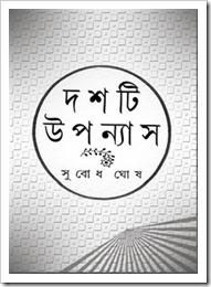 Dashti Upanyas by Subodh Ghosh