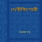 Debi Kishori by Manoj Basu pdf