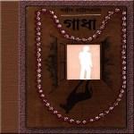 Gadha by Sanjib Chattopadhyay pdf