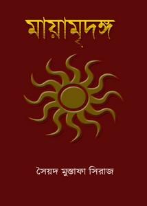 Mayamridanga by Syed Mustafa Siraj