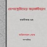 Megasthiniser Bharat Bibaran by Rajani Kanta Guha pdf