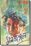 Monjangal by Shankar