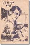 Note Boi Theke by Shankar