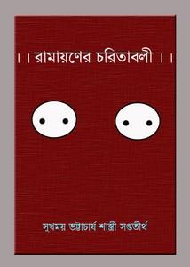 Ramayaner Charitabali by Sukhamoy Bhattacharya Shastri Saptatirth