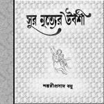 Sur Nrityer Urbashi by Shankari Prasad Basu pdf