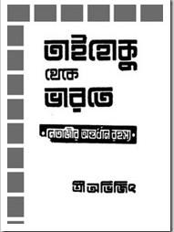 Taihoku Theke Bharate by Avijit