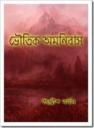 Bhoutik Omnibus by Adrish Bardhan