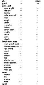 Bibhuti-Rachanabali Content- 10