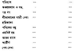 Bibhuti-Rachanabali Content- 11c